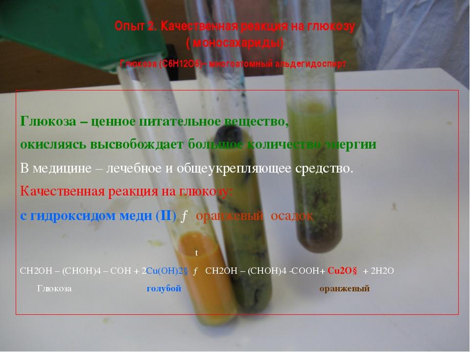 Опыт 2. Качественная реакция на глюкозу ( моносахариды) Глюкоза (С6Н12О6)– мн...