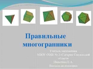 Учитель математики МБОУ СОШ № 2 г.Гагарин Смоленской области Никитина Е.А. В