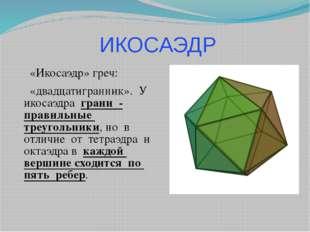 ИКОСАЭДР «Икосаэдр» греч: «двадцатигранник». У икосаэдра грани - правильные т