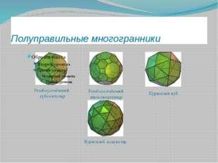 Полуправильные многогранники Ромбоусечённый кубооктаэдр Ромбоусечённый икосод