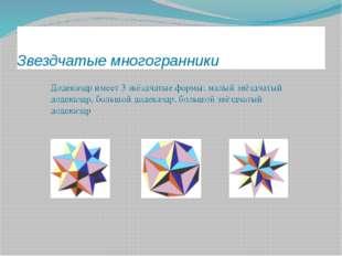 Звездчатые многогранники Додекаэдр имеет 3 звёздчатые формы: малый звёздчатый