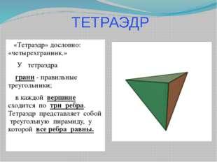 ТЕТРАЭДР «Тетраэдр» дословно: «четырехгранник.» У тетраэдра грани - правильны