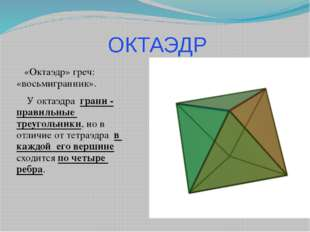 ОКТАЭДР «Октаэдр» греч: «восьмигранник». У октаэдра грани - правильные треуго