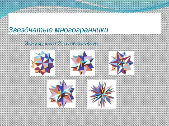 Звездчатые многогранники Икосаэдр имеет 59 звёздчатых форм
