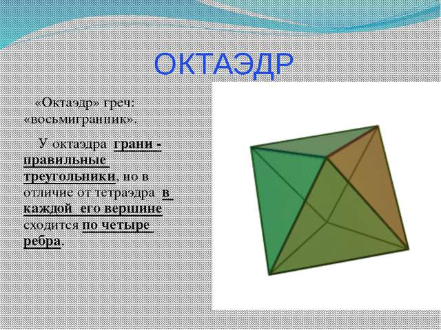 ОКТАЭДР «Октаэдр» греч: «восьмигранник». У октаэдра грани - правильные треуго...