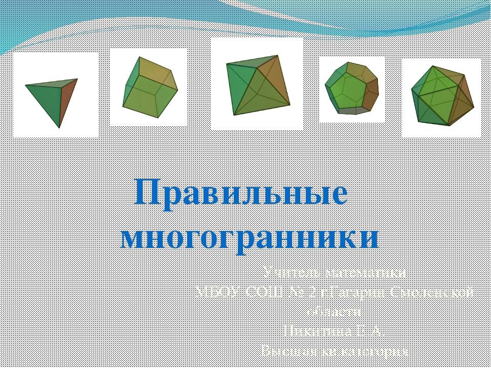Учитель математики МБОУ СОШ № 2 г.Гагарин Смоленской области Никитина Е.А. В...