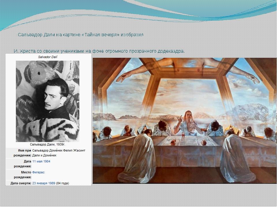 Сальвадор Дали на картине «Тайная вечеря» изобразил И. Христа со своими учен...