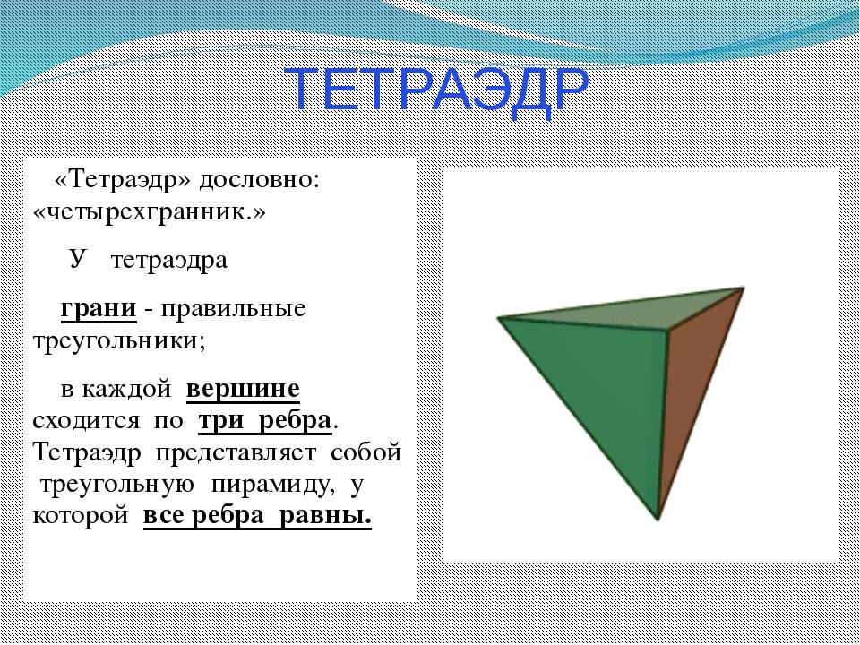 ТЕТРАЭДР «Тетраэдр» дословно: «четырехгранник.» У тетраэдра грани - правильны...