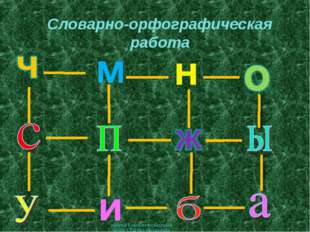 Словарно-орфографическая работа   * Курмаш Елена Александровна МКОУ СОШ №5