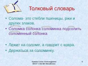Толковый словарь Солома- это стебли пшеницы, ржи и других злаков. Соломка сол