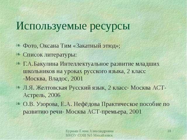 Используемые ресурсы Фото, Оксана Тим «Закатный этюд»; Список литературы: Г.А...