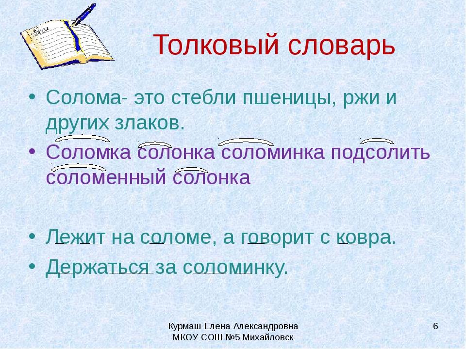 Толковый словарь Солома- это стебли пшеницы, ржи и других злаков. Соломка сол...