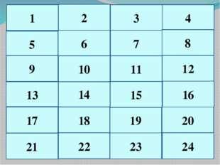 6 1 2 4 3 5 7 8 20 11 24 13 9 21 17 22 23 18 19 14 15 10 12 16 1 2 3 4 5 6 7