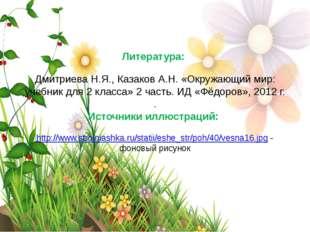 Литература: Дмитриева Н.Я., Казаков А.Н. «Окружающий мир: учебник для 2 класс