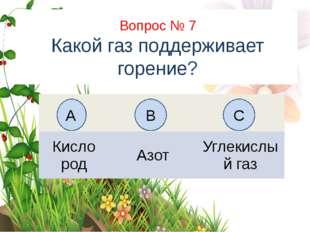 Вопрос № 6 На каком рисунке изображён флаг России? А B C Вопрос № 7 Какой газ