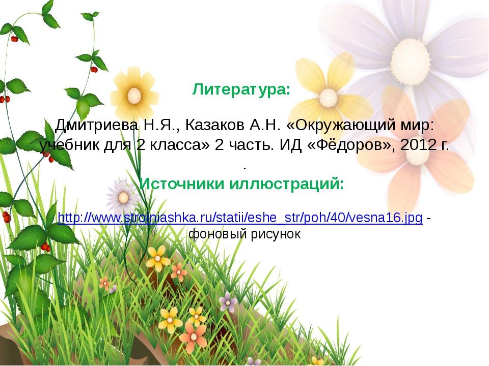 Литература: Дмитриева Н.Я., Казаков А.Н. «Окружающий мир: учебник для 2 класс...