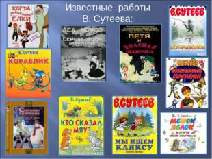 Известные работы В. Сутеева: