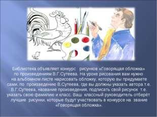 Библиотека объявляет конкурс рисунков «Говорящая обложка» по произведениям В.