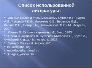 Список использованной литературы: Добрые сказки и стихи малышам / Сутеев В.Г.