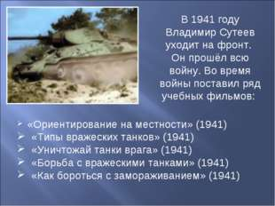 В 1941 году Владимир Сутеев уходит на фронт. Он прошёл всю войну. Во время во