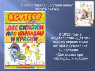 В 1952 году в издательстве «Детгиз» вышла первая книга автора и художника В.