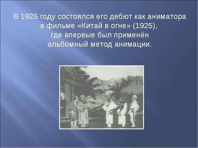 В 1925 году состоялся его дебют как аниматора в фильме «Китай в огне» (1925),...