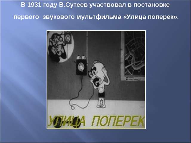 В 1931 году В.Сутеев участвовал в постановке первого звукового мультфильма «У...