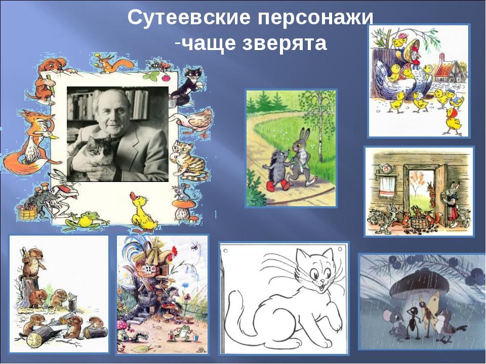 Сутеевские персонажи чаще зверята