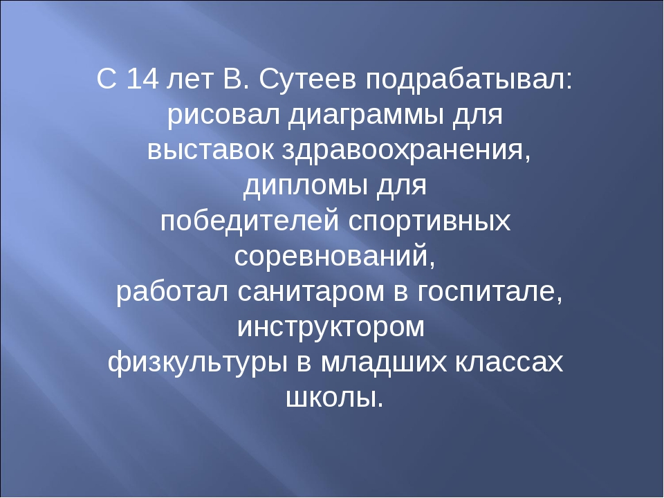 С 14 лет В. Сутеев подрабатывал: рисовал диаграммы для выставок здравоохранен...