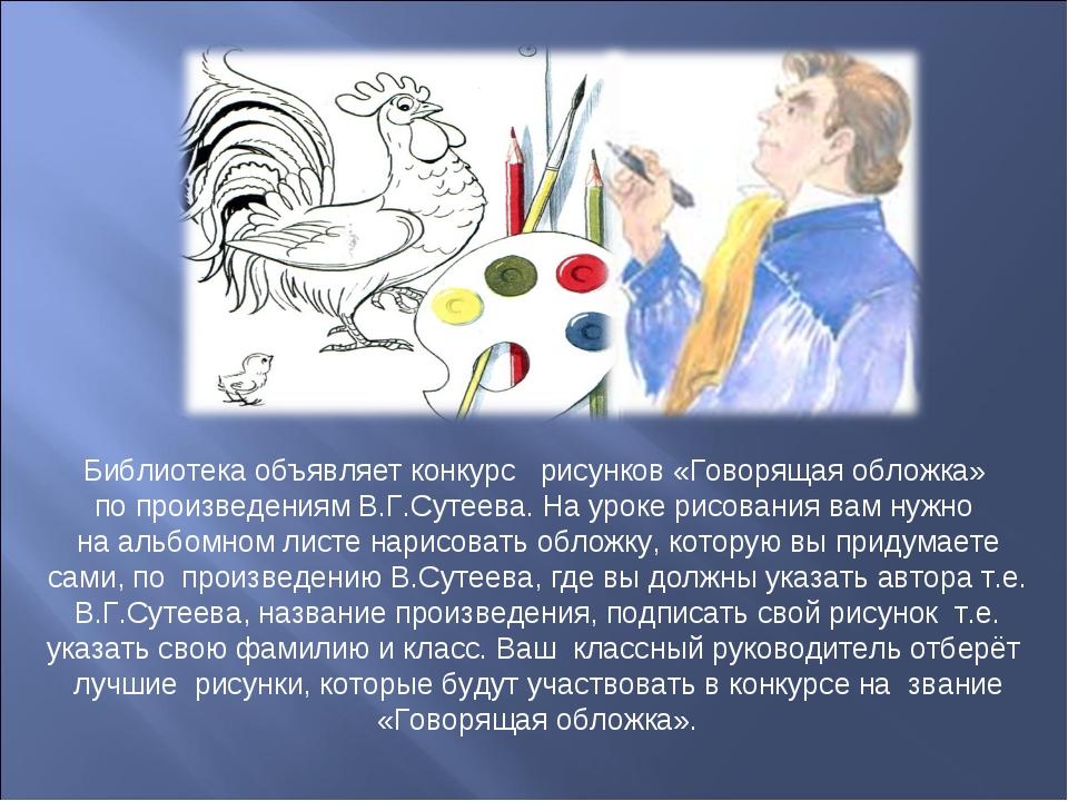 Библиотека объявляет конкурс рисунков «Говорящая обложка» по произведениям В....