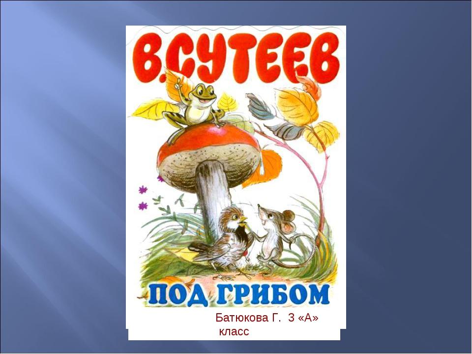 Батюкова Г. 3 «А» класс