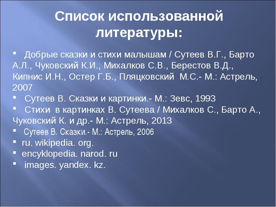 Список использованной литературы: Добрые сказки и стихи малышам / Сутеев В.Г....