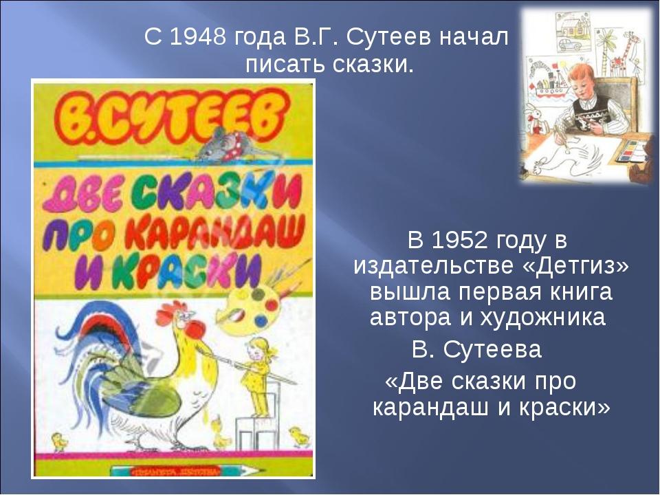 В 1952 году в издательстве «Детгиз» вышла первая книга автора и художника В....
