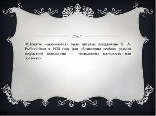 Понятие «акмеология» было впервые предложено Н. А. Рыбниковым в 1928 году для