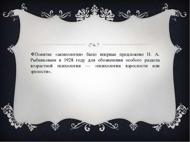 Понятие «акмеология» было впервые предложено Н. А. Рыбниковым в 1928 году для...