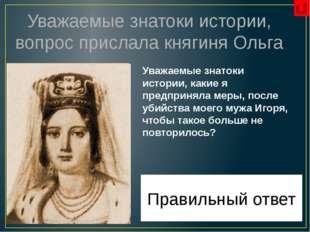 Уважаемые знатоки истории, вопрос прислал князь Ярослав Уважаемые знатоки ис