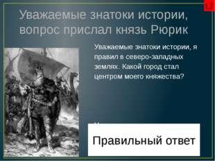 Уважаемые знатоки истории, я, вместе с 2 братьями: Щеком и Хоривом, а также