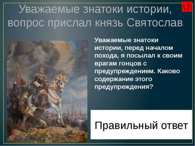 Уважаемые знатоки истории, вопрос прислал византийский писатель Прокопий Кес...
