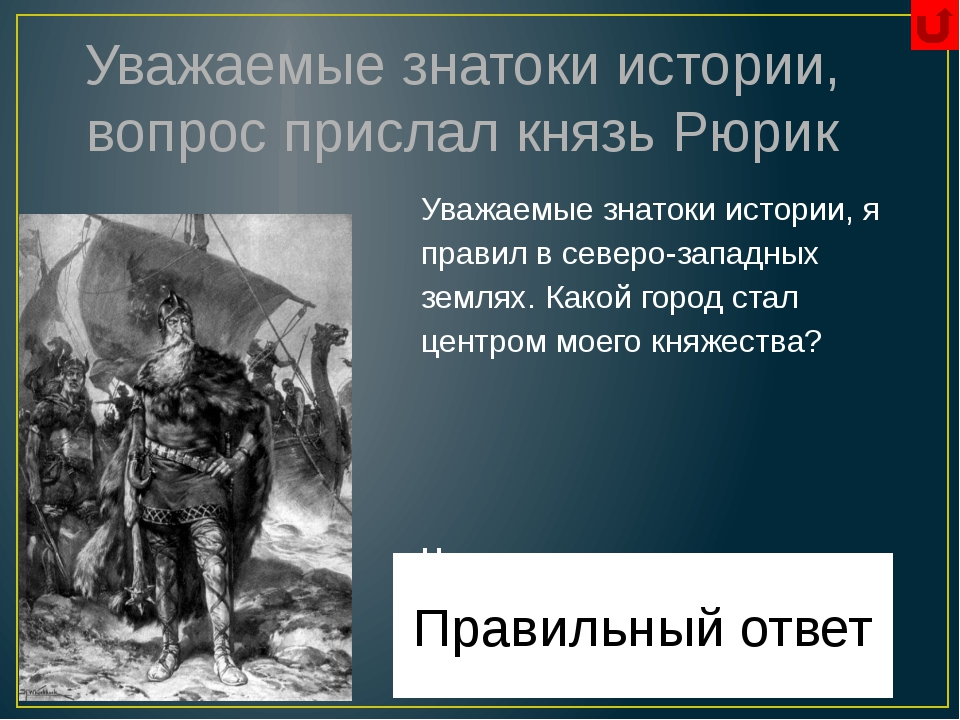 Уважаемые знатоки истории, я, вместе с 2 братьями: Щеком и Хоривом, а также...