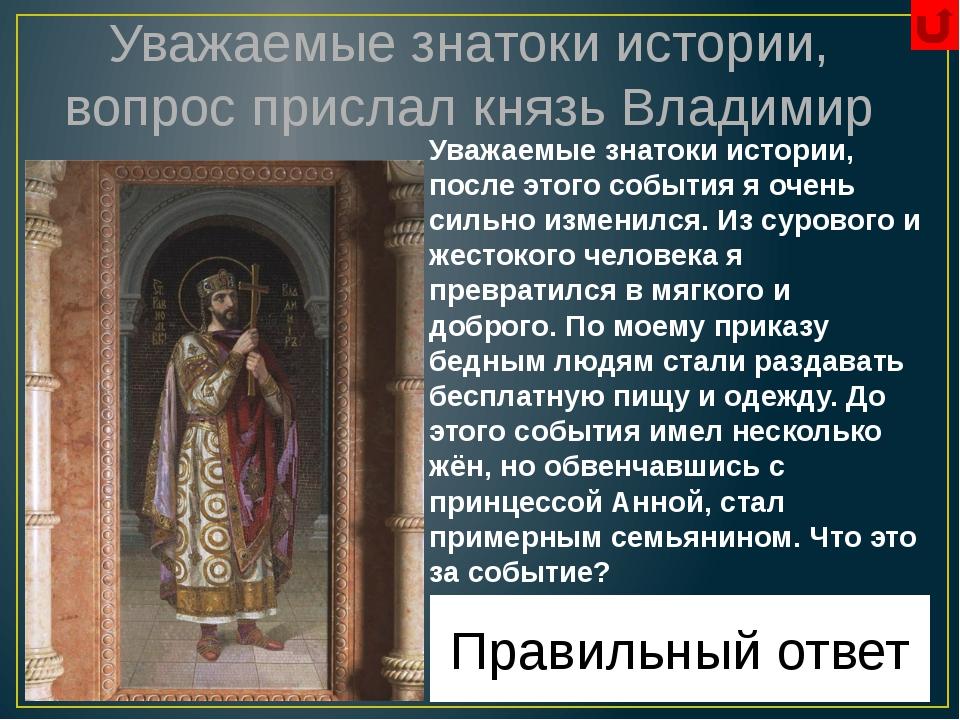 Уважаемые знатоки истории, вопрос прислал летописец Нестор Уважаемые знатоки...