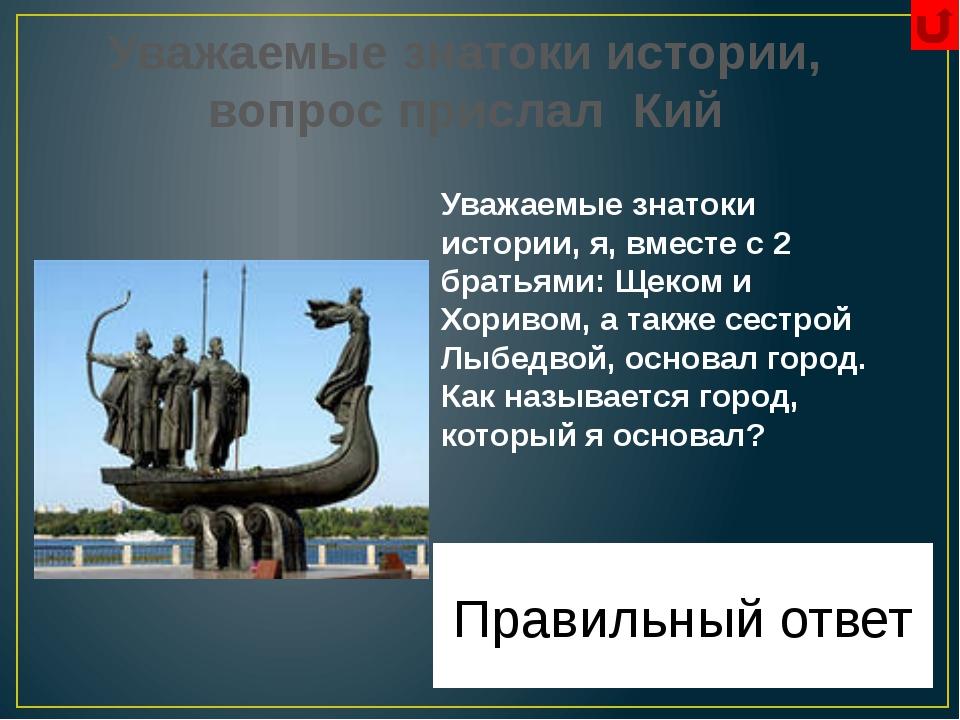 Уважаемые знатоки истории, вопрос прислал князь Рюрик Уважаемые знатоки исто...