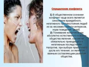 * Определение конфликта 1) В общественном сознании конфликт чаще всего являет