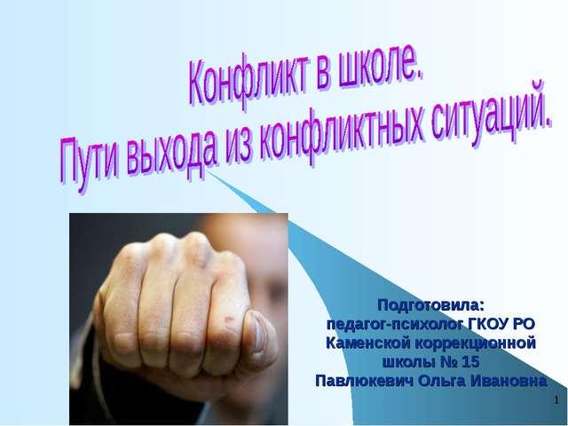 * Подготовила: педагог-психолог ГКОУ РО Каменской коррекционной школы № 15 Па...