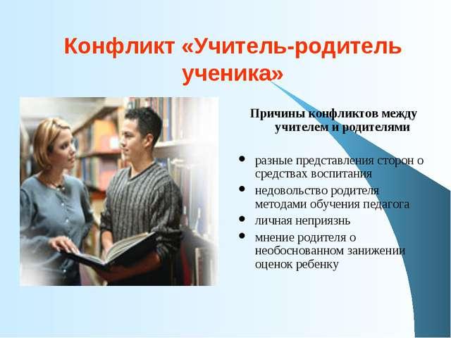 Конфликт «Учитель-родитель ученика» Причины конфликтов между учителем и родит...