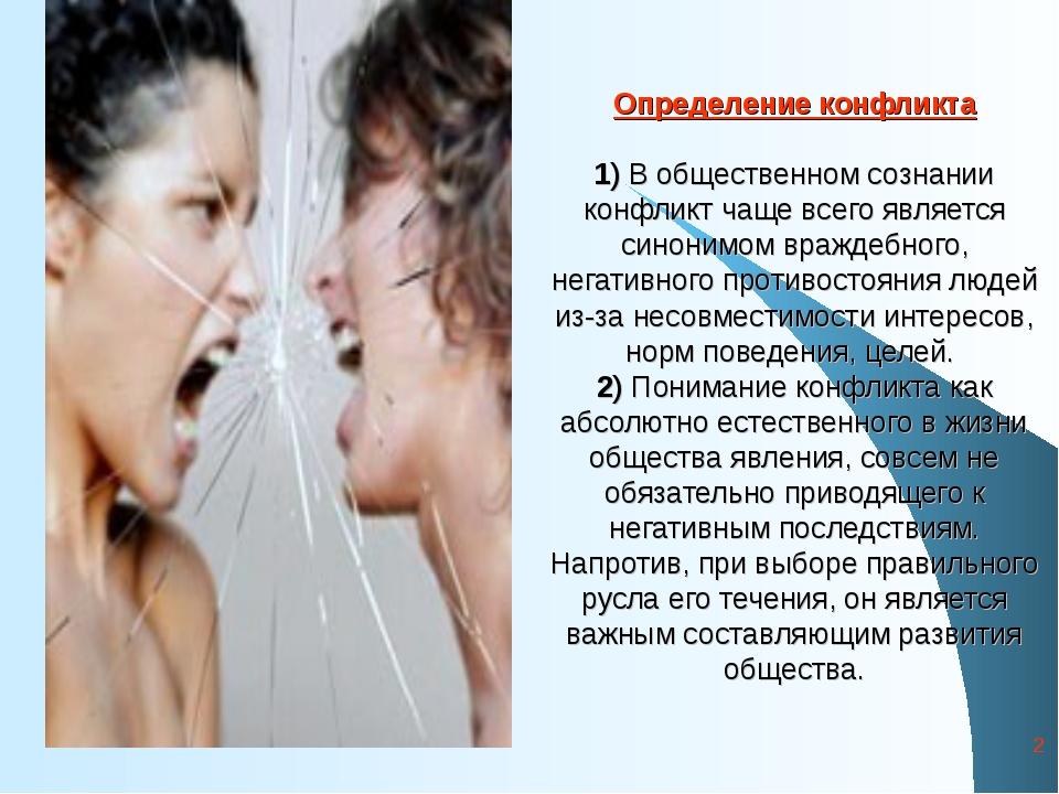 * Определение конфликта 1) В общественном сознании конфликт чаще всего являет...