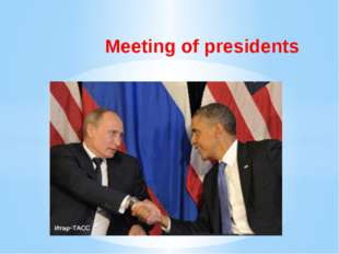 Общеизвестный факт 'Mr. Obama is the president of the USA,' said Mr. Putin.