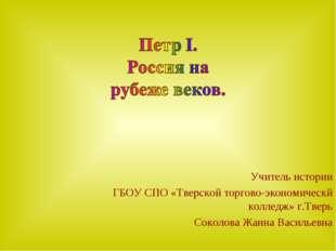 Учитель истории ГБОУ СПО «Тверской торгово-экономическй колледж» г.Тверь Сок