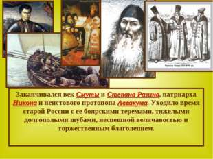 Заканчивался век Смуты и Степана Разина, патриарха Никона и неистового протоп