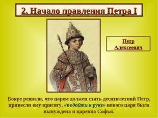 Бояре решили, что царем должен стать десятилетний Петр, принесли ему присягу,
