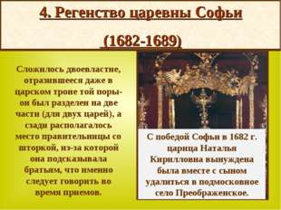4. Регенство царевны Софьи (1682-1689) Сложилось двоевластие, отразившееся да